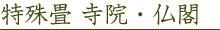 特殊畳 寺院・仏閣