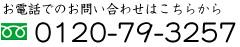 tel:0120-79-3257