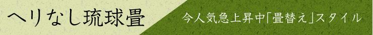 ヘリなし琉球畳