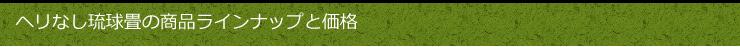 ヘリなし琉球畳の商品ラインナップと価格